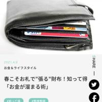 【執筆記事アップ】(SASARU)張る財布→春財布?