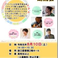 8月10日 辰口図書館公演「ブラジル音楽ライブ&朗読会」