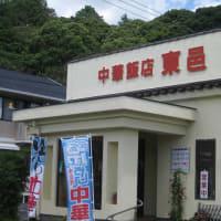 中華飯店「東邑」