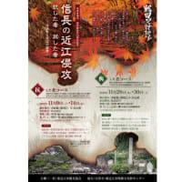 百済寺境内国史跡指定10周年を記念したツアー(東近江市)