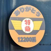 近鉄 白木(2021.4.11) 12239F 回送 ありがとう12200系HM