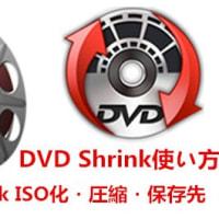 DVD Shrink ISO化方法:DVD Shrink でDVDをISOに変換する方法おすすめ
