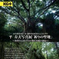 平寿夫写真展「祈りの聖地〜熊野の自然崇拝の地と沖縄の御嶽〜」は、9月26日(日)まで!(2021 Topic)