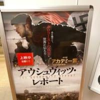 映画『アウシュヴィッツ・レポート』京都シネマにて