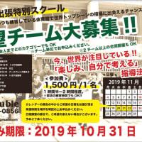 〔News〕「渡邉拓馬クリニック」のお知らせ