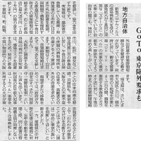 地方自治体 独自の自粛要請拡大/GoTo 東京除外要求も・・・今日の赤旗記事