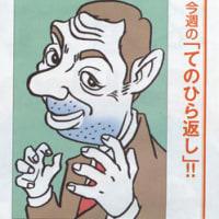 週刊朝日「山藤章二の似顔絵塾」掲載!!(ローワンアトキンソン)