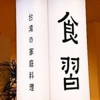 食習/台湾料理/阿倍野