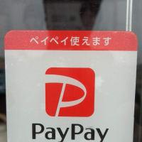 PayPay(電子マネー)開始しました。