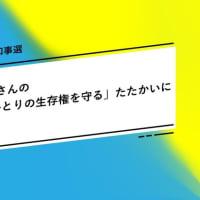 【市民連合】2020年東京都知事選 宇都宮健児さんの「都民一人ひとりの生存権を守る」たたかいに連帯します