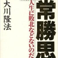 30年間の実体験:大川隆法総裁の本は正に『引き寄せの法則』『思いは現実化する』だった。実体験なので、信じる、信じないのレベルではない。夢だった映画を製作し、全国で上映した!実体験です!
