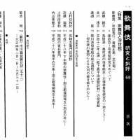 書籍紹介『歌舞伎ー研究と批評ー』59号