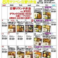 8月の日替りランチカレンダーです。今月もよろしくお願いします。