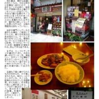 中華街のランチをまとめてみた その78「大通り6」 楽園 「広東」