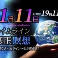 タイムライン修正 世界同時瞑想 日本時間11月11日19時11分開始