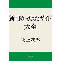 北上次郎『新刊めったくたガイド大全』(角川文庫)