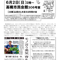 明日です!山田さんを支える会!