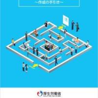 テレワーク就業規則(在宅勤務規程)モデル