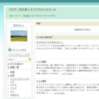 宮古島トライアスロンスクールのブログ