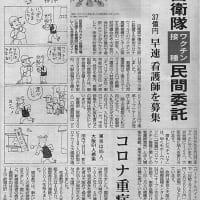 自衛隊【ワクチン接種】民間委託/37億円 早速 看護師を募集・・・今日の赤旗記事