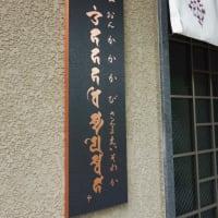 浄土宗 常徳寺様の御真言銘板