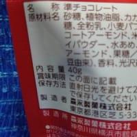 森永製菓/小技ミルクチョコボールっ!><