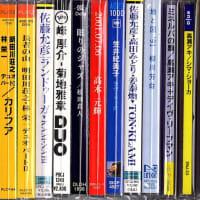 ◆新着中古CD◆フリージャズ、即興ジャズ、和ジャズのCDを50枚ぐらいー!