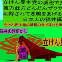 立憲民主党の減税で彼方此方どんどんザクザク削除されて、悲鳴を上げる日本人のアニメーションの怪獣の福井編(2)