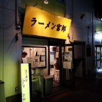 2021年140杯目/蒲田『ラーメン宮郎』
