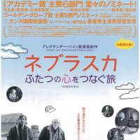 映画『ネブラスカ、ふたつの心をつなぐ旅』を観て
