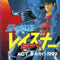 【アニメ】蒼き流星SPTレイズナー ACT-II 「ル・カイン1999」…北斗の拳みたいになる後半