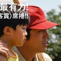 映画「ミナリ」 評