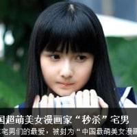 中国超萌美少女漫画家に秒殺