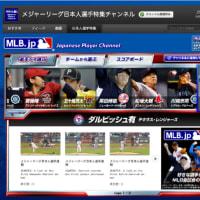 MLB Global 2012 チャンネル