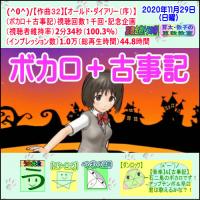 【作曲32】【オールド・ダイアリー(序)】(ボカロ+古事記)視聴回数1千回・記念企画
