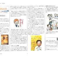 家系譜新聞9月号 喜びの人生を創造するには?