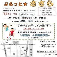 10/20(木)ぷらっと☆ささらのお知らせ