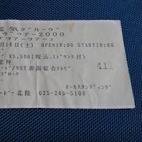 2000年3月