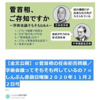 【全文公開】◎菅首相の任命拒否問題/学術会議ってそもそも何しているの?=しんぶん赤旗日曜版2020年11月22日号