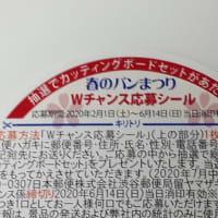 ヤマザキ 春のパンまつりの白いフラワーボウルをいただきました