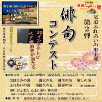 2019年 8月 月間イベント表!(お盆期間中 御里 営業時間変更有)