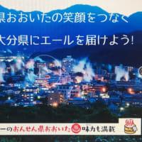 おんせん県おおいた・クラウドファンディング開催中!