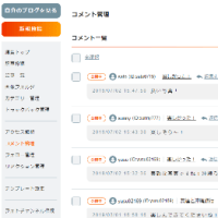 【完了:PC版編集画面】記事一覧、コメント管理画面の操作性を改善します