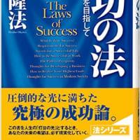 光明転回の秘法とは・・・・「成功の法」より抜粋