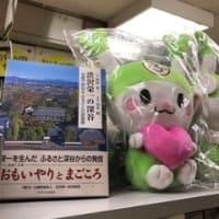 『渋沢栄一の深谷』