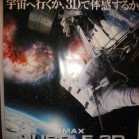 NASA ハッブル宇宙望遠鏡 3D シネマ