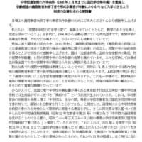 お礼のご報告とさらなるお願い(神田一橋中学校通信制)
