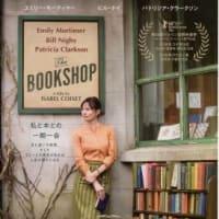 映画「マイ・ブックショップ」―文学の香り漂う中で女はあくなき権力への勇気ある抵抗を込めて―