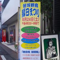 笹塚観音縁日まつり【笹塚観音通り商店街】