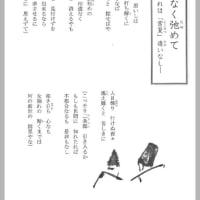 令和・源氏物語:夕顔(10)斯く心なく弛めて